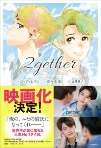 2gether special