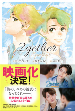 2gether special-電子書籍