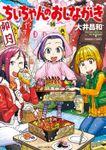 ちぃちゃんのおしながき (14)
