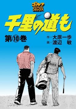 千里の道も(10)-電子書籍