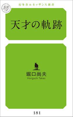 天才の軌跡-電子書籍