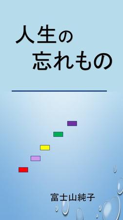 人生の忘れもの-電子書籍