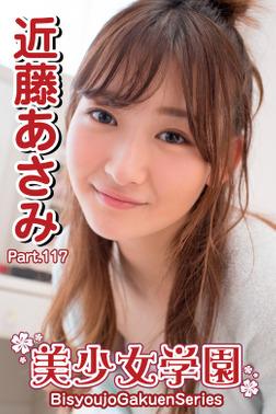 美少女学園 近藤あさみ Part.117-電子書籍