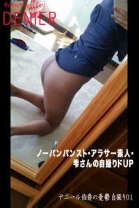 ノーパンパンスト・アラサー素人・雫さんの自撮りドUP デニール伯爵の憂鬱 自撮り01