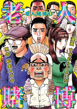 老人賭博(3)-電子書籍