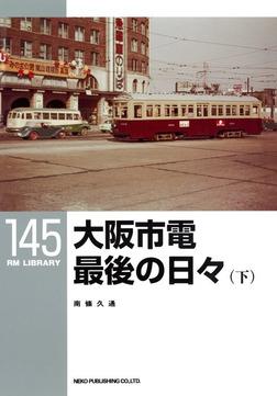 大阪市電 最後の日々(下)-電子書籍