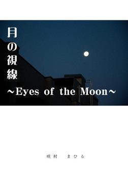 月の視線 ~Eyes of the Moon~-電子書籍