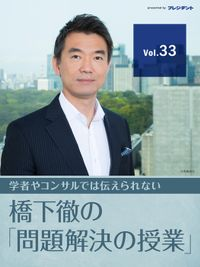 日本の未来を決めるのはカビの生えた「専門家」じゃない、現役世代と次の世代だ! 【橋下徹の「問題解決の授業」 Vol.33】