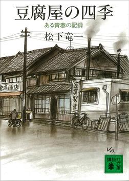 豆腐屋の四季 ある青春の記録-電子書籍