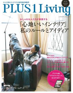 PLUS1 Living No.91 Summer 2015-電子書籍