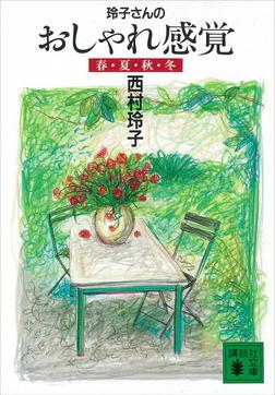 玲子さんのおしゃれ感覚 春・夏・秋・冬-電子書籍
