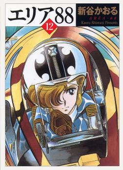 エリア88 12-電子書籍