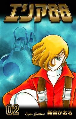 エリア88 2-電子書籍