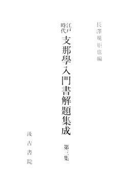 江戸時代支那学入門書解題集成3-電子書籍
