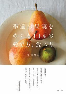 季節の果実をめぐる114の愛で方、食べ方-電子書籍
