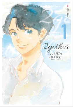 2gether (1)-電子書籍