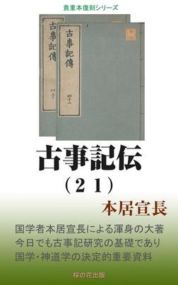 古事記伝(21)-電子書籍