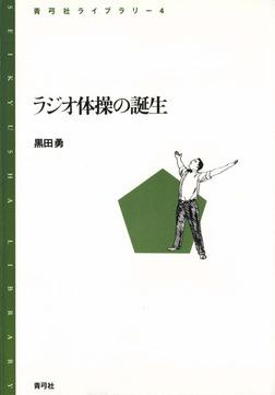 ラジオ体操の誕生-電子書籍