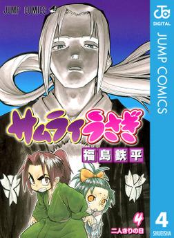 サムライうさぎ 4-電子書籍