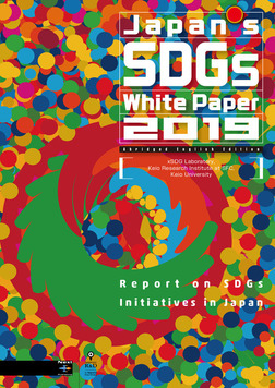 Japan's SDGs White Paper 2019: Abridged English Edition The Report on SDGs Initiatives in Japan-電子書籍
