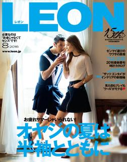LEON 2016年 08月号-電子書籍