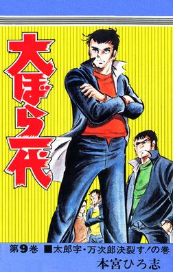 大ぼら一代 第9巻-電子書籍