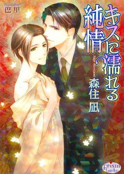 キスに濡れる純情-電子書籍