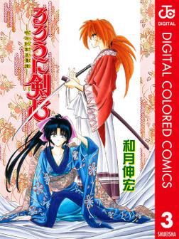 るろうに剣心―明治剣客浪漫譚― カラー版 3-電子書籍