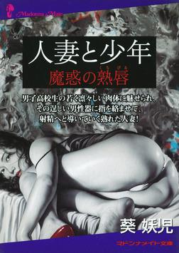 人妻と少年 魔惑の熟唇-電子書籍