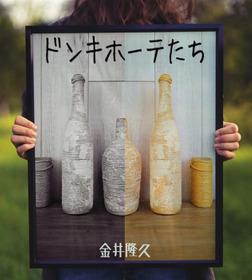 ドン・キホーテたち-電子書籍