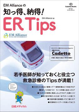 EM Allianceの 知っ得、 納得! ER Tips-電子書籍