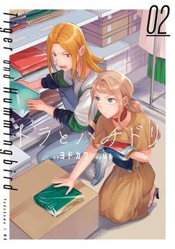 トラとハチドリ(2)-電子書籍