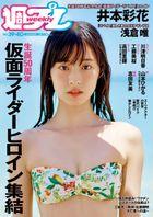 週プレ2021年10月4日号No.39&40