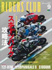 RIDERS CLUB No.497 2015年9月号