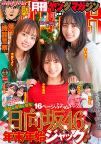 月刊ヤングマガジン 2021年No.1 [2020年12月18日発売]