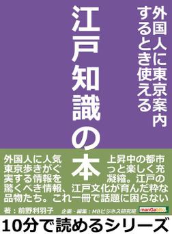 外国人に東京案内するとき使える江戸知識の本-電子書籍