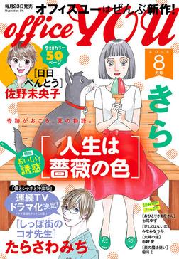 月刊officeYOU 2018年8月号-電子書籍
