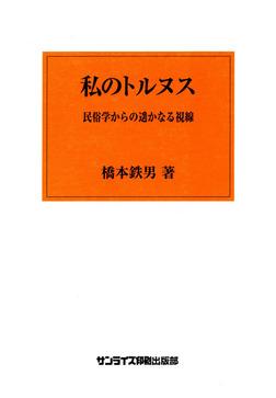 私のトルヌス-電子書籍