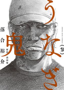 うなぎ鬼 / 3-電子書籍