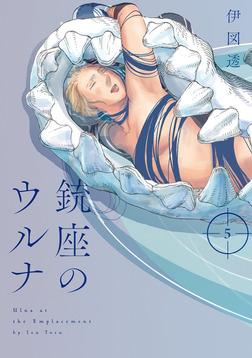 銃座のウルナ 5-電子書籍