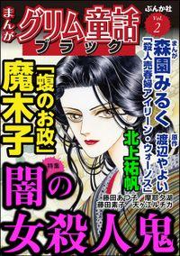まんがグリム童話 ブラック闇の女殺人鬼 Vol.2
