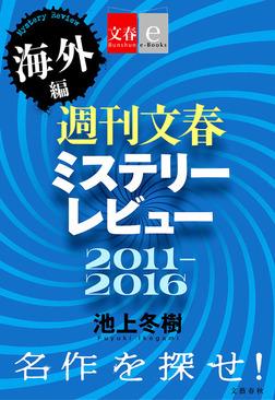 週刊文春ミステリーレビュー2011-2016[海外編] 名作を探せ!【文春e-Books】-電子書籍