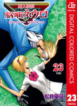 魔人探偵脳噛ネウロ カラー版 23-電子書籍