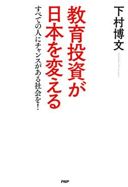 教育投資が日本を変える すべての人にチャンスがある社会を!-電子書籍