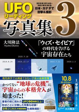 「UFOリーディング」写真集3 ―「ウィズ・セイビア」の時代を告げる宇宙存在たち―-電子書籍