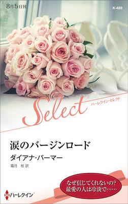 涙のバージンロード【ハーレクイン・セレクト版】-電子書籍