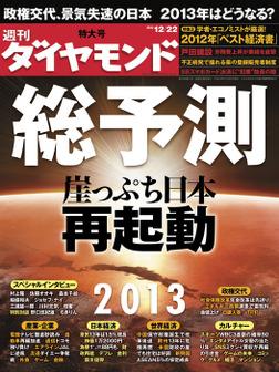 週刊ダイヤモンド 12年12月22日号-電子書籍