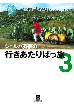 シェルパ斉藤の行きあたりばっ旅(3)(小学館文庫)-電子書籍