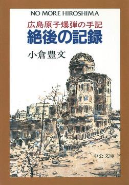 絶後の記録 広島原子爆弾の手記-電子書籍