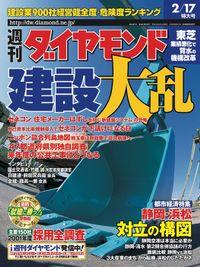 週刊ダイヤモンド 01年2月17日号